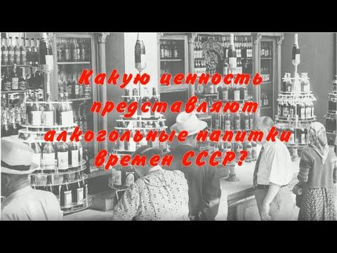 Коньяк СССР. Алкоголь СССР. Продать и оценить коньяк.