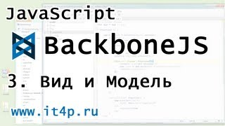 Bacvkbone View - краткий урок и быстрый старт