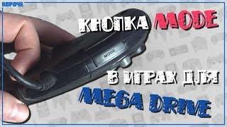 Кнопка Mode в играх для Mega Drive // Короче