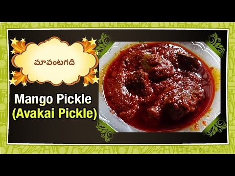 Maa Vantagadi Telugu Recipes | Episode – 575 | Mango pickle  (Avakai Pickle ) Preparation