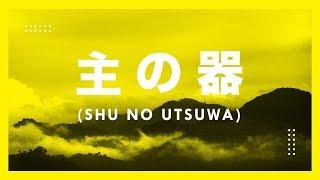 主の器 / Shu No Utsuwa (Official Lyric Video) - JPCC Worship x Live Church Worship