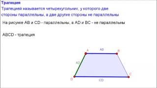 Геометрия 8 класс. Трапеция