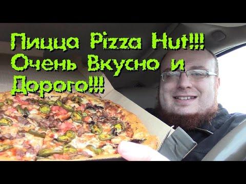 Мясная Пицца Pizza Hut - Обзор