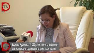 Зорница Русинова: 70 000 работни места за висококвалифицирани кадри ще се открият тази година