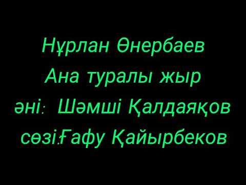 Нұрлан Өнербаев - Ана туралы жыр. Песня о МАМЕ.  (сөзі, текст, lyrics)