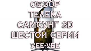 Обзор LED телевизора Samsung UE46F6330AK