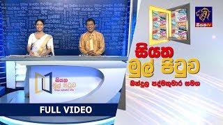 Siyatha Mul Pituwa with Bandula Padmakumara | 20 - 06 - 2018