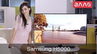 Видео-обзор телевизора Samsung H5000(Купить телевизор Samsung H5000 Вы можете, оформив заказ у нас на сайте: 1. Samsung UE22H5000 ..., 2014-12-10T14:19:36.000Z)