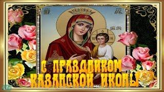 С ДНЕМ КАЗАНСКОЙ ИКОНЫ БОЖИЕЙ МАТЕРИ С праздником Красивые видео открытки