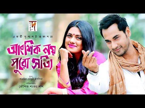 তিশা ও সজল সেরা জুটি | Angshik Noy Puro Shotti I Sojol I Tisha