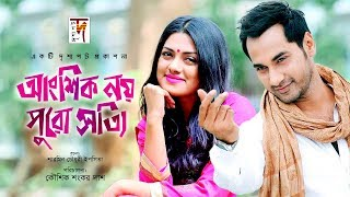 Angshik Noy Puro Shotti I Sojol I Tisha I Bangla Natok I D Drama Dhamaka I 2018