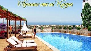 Смотреть видео Лучшие отели Кипра