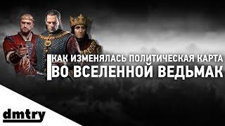 """Политическая карта мира """"Ведьмака"""""""