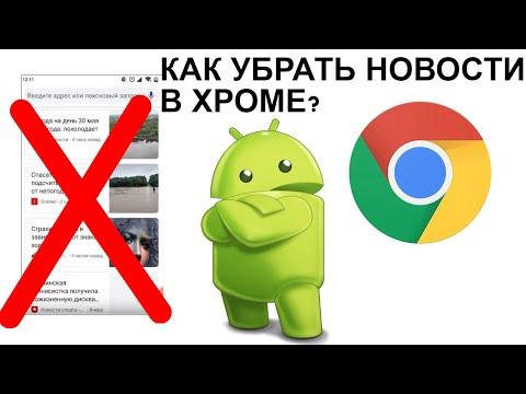 Как отключить новости в Гугл Хром на Андроид