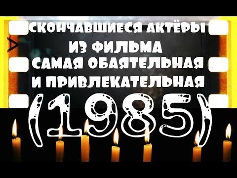 """ОНИ БЫЛИ НАШИМИ КУМИРАМИ  САМАЯ ОБАЯТЕЛЬНАЯ И ПРИВЛЕКАТЕЛЬНАЯ """"1985"""""""