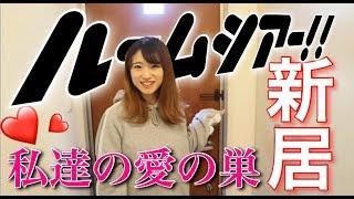 るぅきぃの新居ルームツアーへようこそ! thumbnail