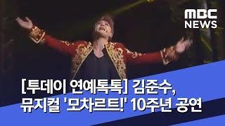 [투데이 연예톡톡] 김준수, 뮤지컬 '모차르트!' 10…