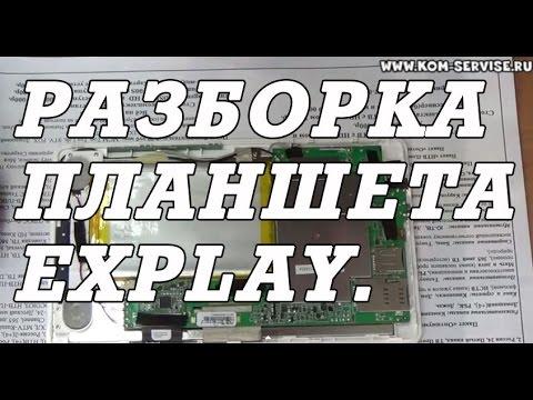 Разборка и ремонт планшета Explay Surfer 7 32 3G