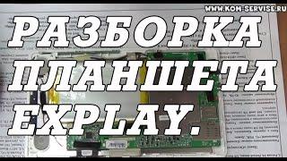 Разборка и ремонт планшета Explay Surfer 7 32 3G(, 2013-11-26T09:31:35.000Z)