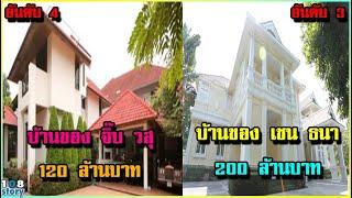 แพงกว่านี้มีอีกไหม 10 อันดับ บ้านดารา ราคาแพงที่สุดในวงการบันเทิงไทย