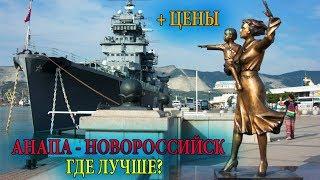 Анапа - Новороссийск | где Лучше | Загорелся Автобус | Жилье в Анапе | Цены в Новороссийске