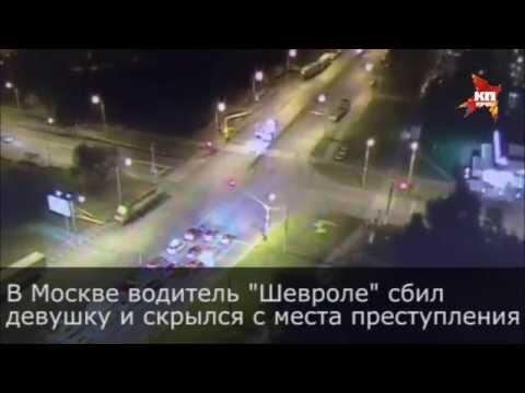 """В Москве водитель """"Шевроле"""" сбил девушку и скрылся с места преступления"""
