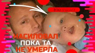 Парень Насиловал Маленькую Дочь Своей Невесты Пока Та Не Умерла Люди Требуют Только Повешения