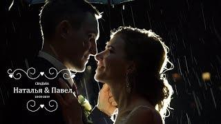 Свадьба Натальи и Павла