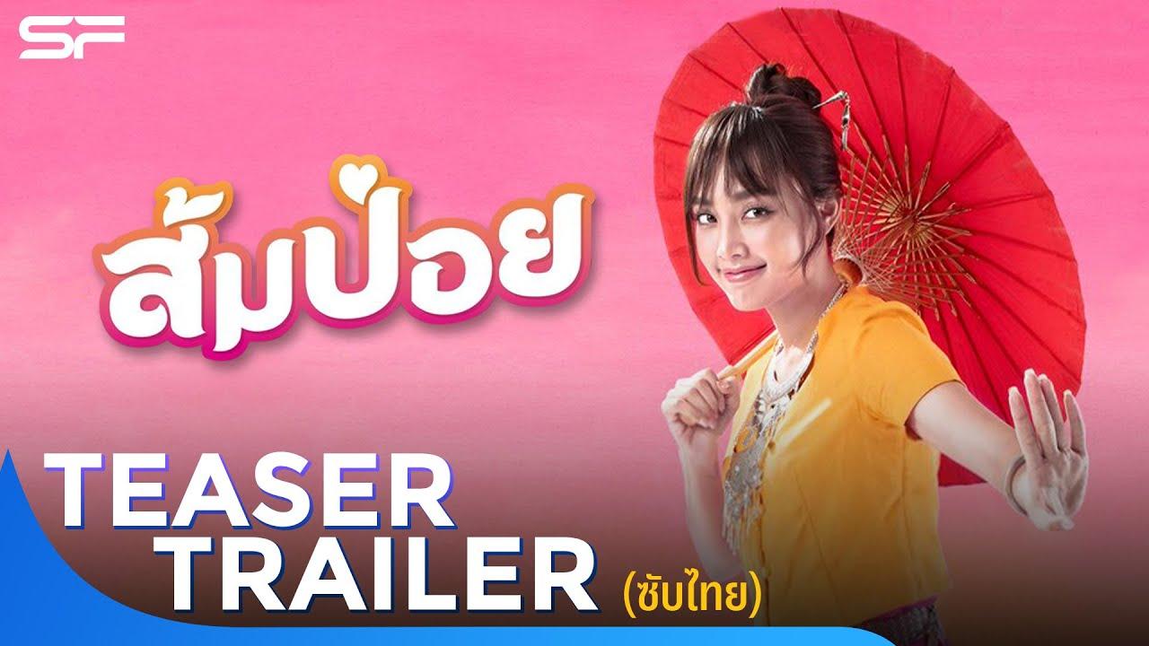ส้มป่อย | Teaser Trailer ซับไทย