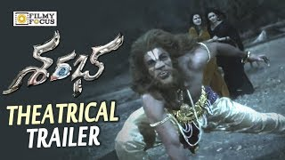 Sarabha Movie New Theatrical Trailer || Aakash Kumar, Mishti, Jayaprada - Filmyfocus.com