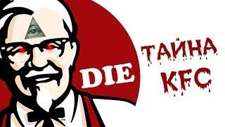 Страшная тайна KFC!