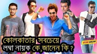 কোলকাতার সবচেয়ে লম্বা নায়ক কে জানেন কি ? Tallest Bengali Actors | Dev | Ankush Jeet Bonny Abir