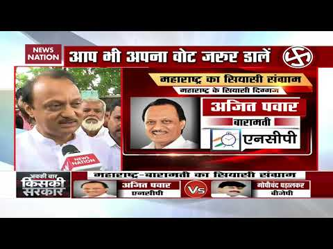 Assembly Polls: I Can Give A Written Assurance Of My Victory, Says NCP Leader Ajit Pawar