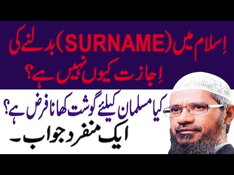 Why It Is Prohibited To Change Surname In Islam ~Dr. Zakir Naik Latest Speech 2017 Urdu