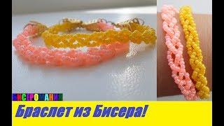 Браслет из Бисера КОСИЧКА Мастер Класс  для Начинающих! Бисер / Tutorial: Bracelet from Beads!