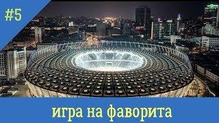 Динамо Киев - Звезда | Dynamo Kyiv - Star | УКРАИНА | Премьер-лига | Тур 5 | 11.8.17