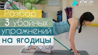 3 упражнения на ягодицы. Тренировка с резиновой лентой