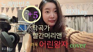 [작곡가 빨간머리앤]  려욱(Ryeo Wook) 어린왕…