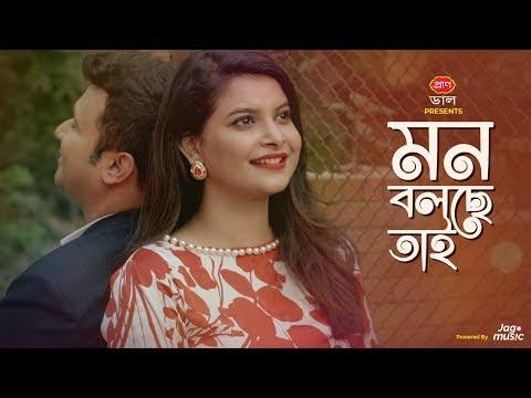 Mon Bolche Tai (মন বলছে তাই)   NEW Bangla Music Video 2018   Nayeem   Sabnam Faria   Kona   Emon