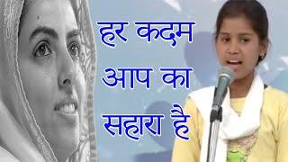 Har Kadam Aap Ka Sahara Hai Hindi Song | Uttarakhand & Haridwar Samagam March 06 And 07, 2015