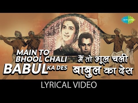 Main Toh Bhool Chali with lyrics | मैं तोह भूल चली गाने के बोल | Saraswatichandra | Nutan/Manish