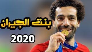 محمد صلاح - بنت الجيران - 2020