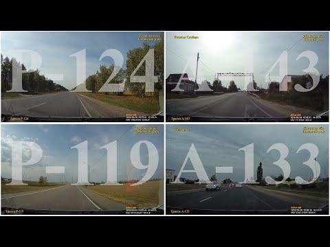 Сасово - Тамбов - Липецк - Воронеж. Трассы Р-124; А-143; Р-119; А-133