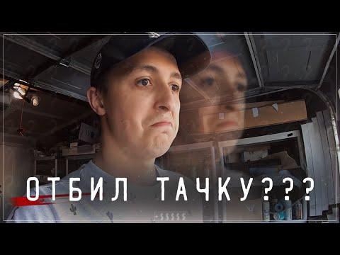 Убили машину в Туро! Никита врывается в Тик Ток.