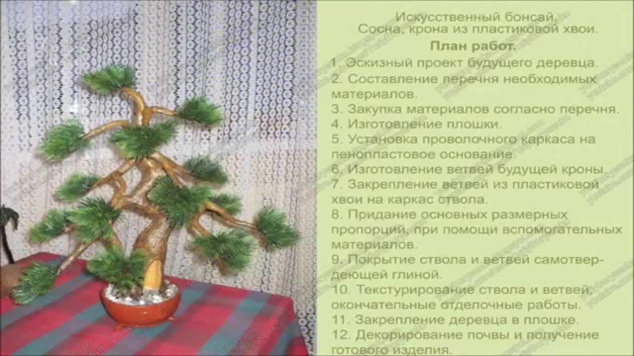 Копия видео Дерево искусственное купить Декоративные для интерьера .