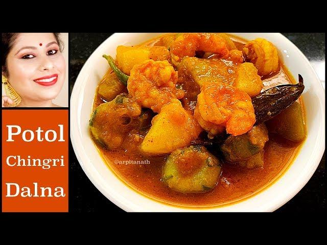 গরমে দারুন স্বাদের পটল কুমড়ো চিংড়ির ঝোল / ডালনা || Bengali Potol Chingri Recipe