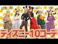 【縦動画】友達とお揃いに♪ディズニーコーデ10連発♡withあいにゃん【ディズニーハロウィン2018プチ仮装】