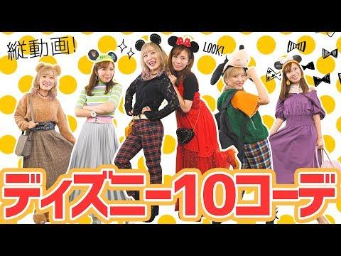 縦動画友達とお揃いに♪ディズニーコーデ10連発♡withあいにゃんディズニーハロウィン2018プチ仮装