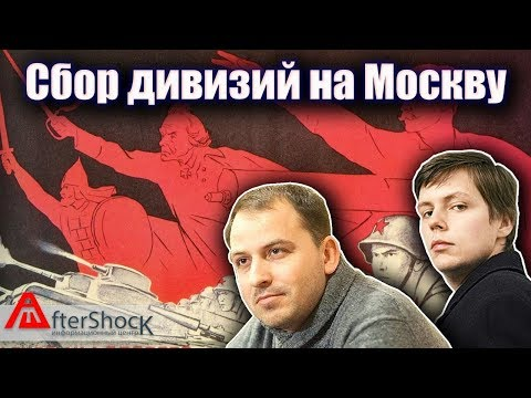 Сбор Дивизий на Москву | Разбор Олега Комолова на канале Константина Семина | AfterShock.news