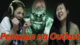 - Реакция Молодежи на Outlast Аутласт